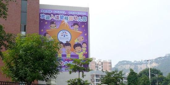 China Kindergarten Poster Photo 1