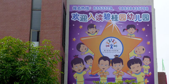 China Kindergarten Poster Photo 2