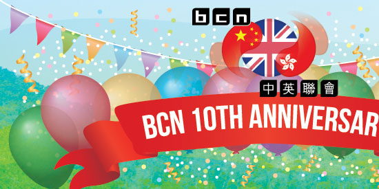 BCN Community Event Banners